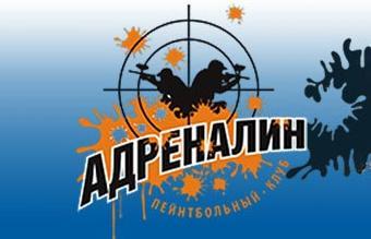 Пейнтбольный клуб «Адреналин»