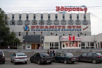 Тренажерный зал DYNAMITE GYM (Динамит)